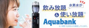 Aquabank アクアバンク 水素水 ウォーターサーバー